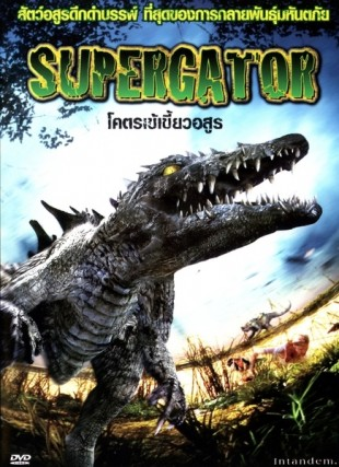 Son Dinozor – Supergator (2007)