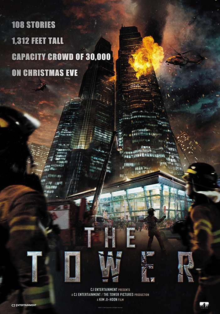 Kule – The Tower (2012)
