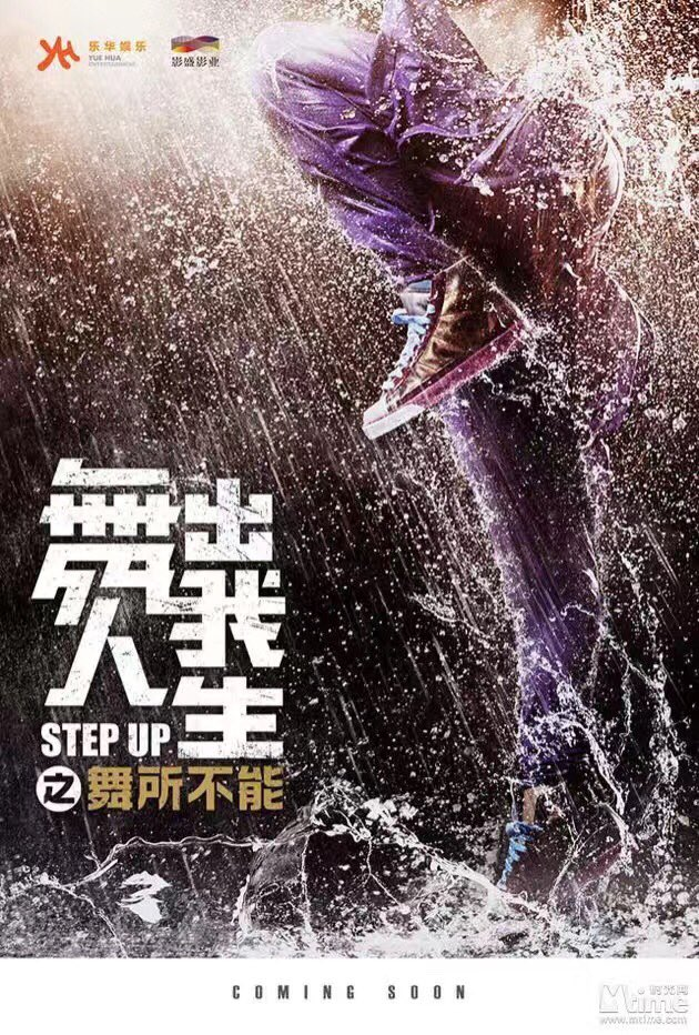 Sokak Dansı: Çin – Step Up China (2019)